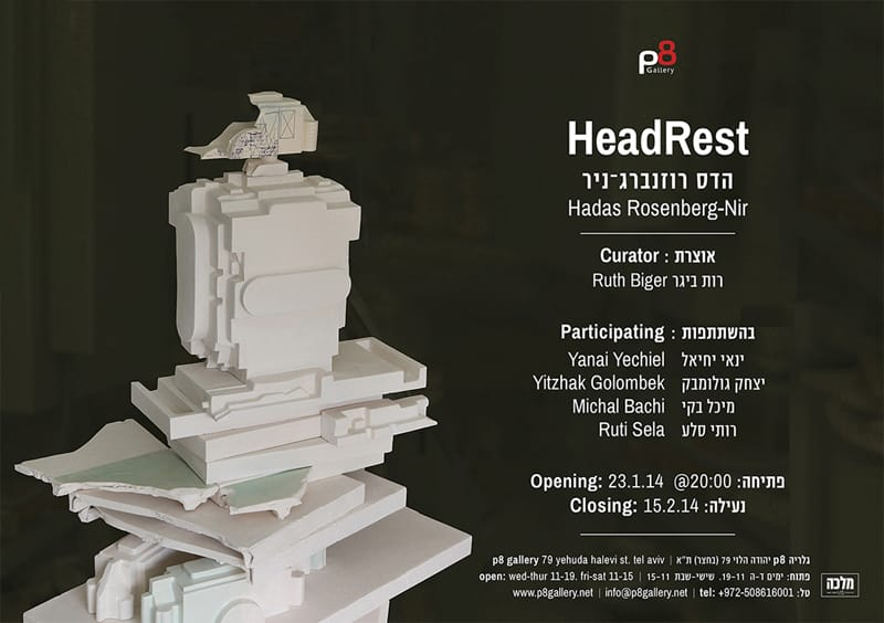 HeadRest_invite