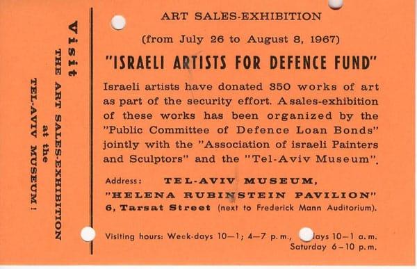"""""""אמנים למען ביטחון, שחזור תערוכה"""", מעין אמיר, גלריה מנשר, 2012"""