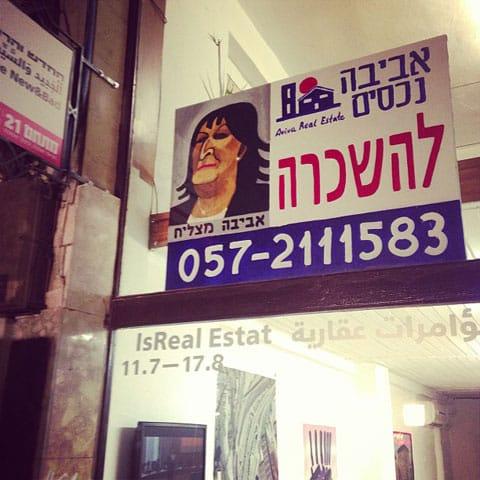 אנה לוקשבסקי - מראה הצבה בתערוכה ״מזימות נדל״ניות״ בגלריה ״החדש והרע״, חיפה