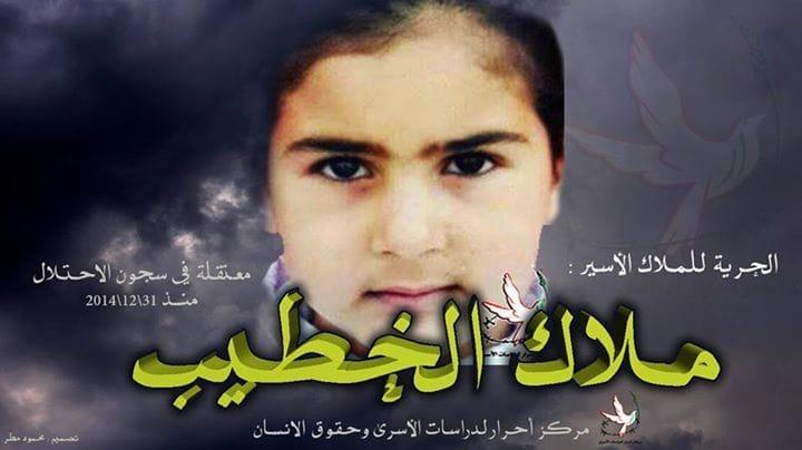 מלאכ אלח'טיב, תלמידת כיתה ח' בת 14, נעצרה ב-31.12.14 ליד בית-הספר שלה. ב-19.1.15 הועברה לדיון בבית-המשפט הצבאי בכלא עופר כשהיא אזוקה לצורך דיון בהארכת המעצר שלה, אבל התובע הצבאי לא טרח להגיע והיא הוחזרה לכלא, עד לדיון הבא. ב-22.1.15 נשפטה מלאכ ל-60 יום בכלא וקנס של 6,000 שקל. חיילים טוענים שראו אותה זורקת אבנים. היום, חמישי, 29.1.15, ב-19:00, מול משרד הביטחון, הקריה, תל-אביב (מול שער דוד), מפגינים לשחרורה.