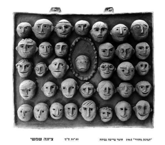 ציונה שמשי - תמונת מחזור. מיצב בתערוכה מ-1965