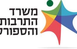 משרד התרבות והספורט הכריז על הזוכים בפרסי האמנות הפלסטית