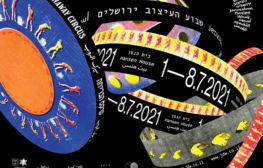 שבוע העיצוב ירושלים 2021 | ״קרקס הבריחה״